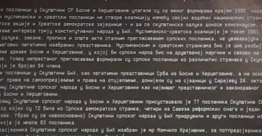 izozba 25 god narodne skupstine r srpske