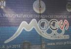 MOSI Pribo1j.mpg.Still001