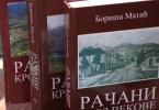 racani kroz vekove promocija knjige bb.mpg.Still001